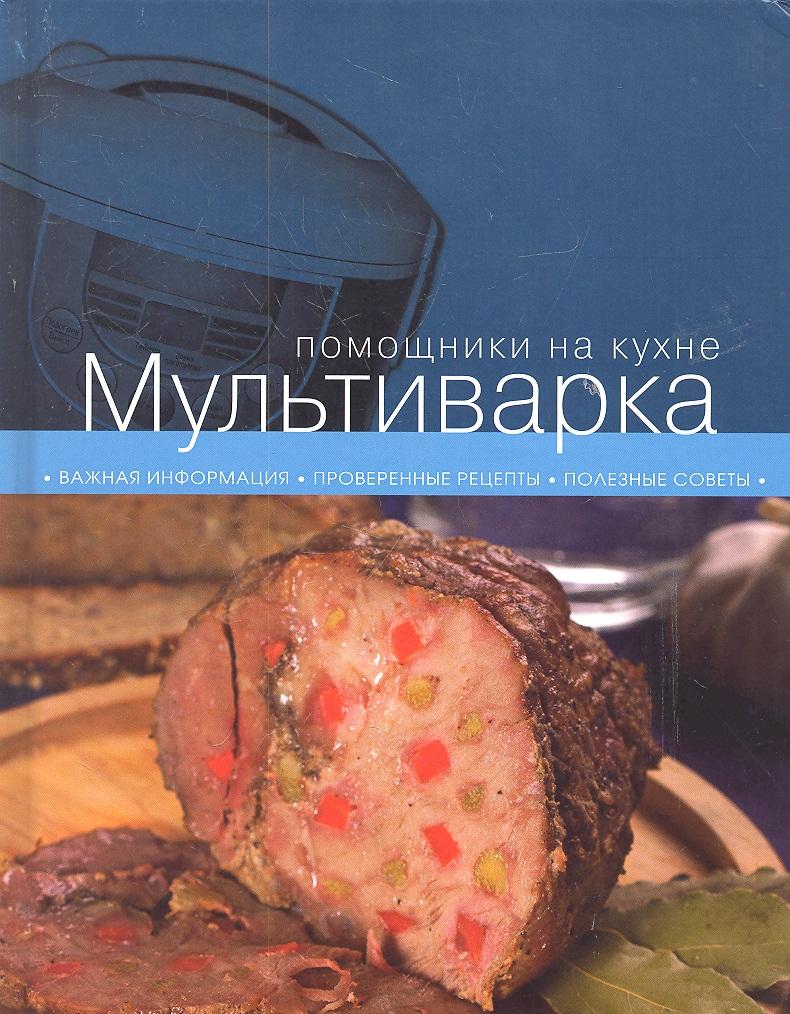 Ильичева С. (ред.) Мультиварка ISBN: 9785699679218 мультиварка philips hd4731 03