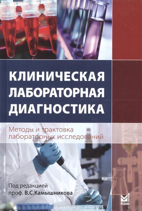 Камышников В. (ред.) Клиническая лабораторная диагностика (методы и трактовка лабораторных исследований)