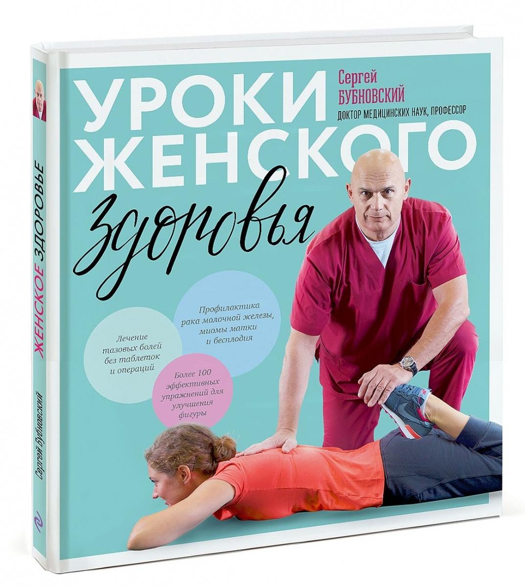 Бубновский С. Уроки женского здоровья (+DVD) 50 незаменимых упражнений для здоровья dvd
