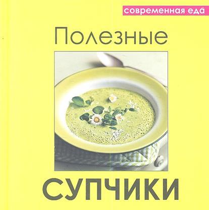 Руфанова Е. (сост.) Полезные супчики руфанова е сост фаршированные овощи