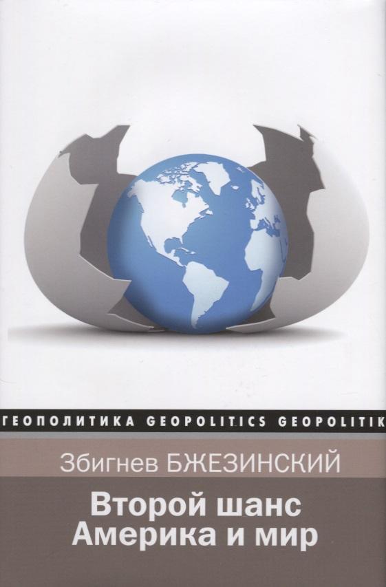 Бжезинский З., Скоукрофт Б. Второй шанс. Америка и мир книги эксмо збигнев бжезинский украинский шанс для россии
