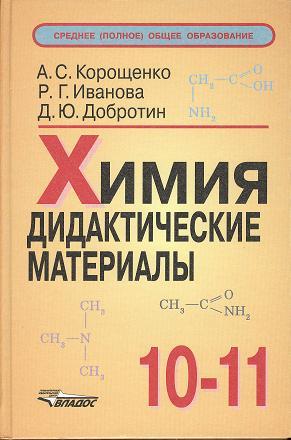 Химия. Дидактические материалы. 10-11 классы. 2-е издание, исправленное и дополненное