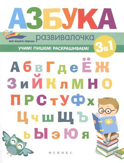 Субботина Е. Азбука-развивалочка субботина елена александровна фонетическая азбука