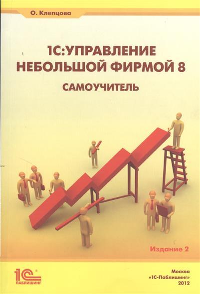 1С: Управление небольшой фирмой 8. Самоучитель. Издание 2. Практическое пособие