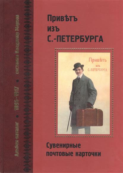Привет из С.-Петербурга. Сувенирные почтовые карточки
