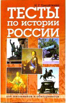 Трещеткина И. Тесты по истории России