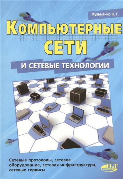 Компьютерные сети и сетевые технологии