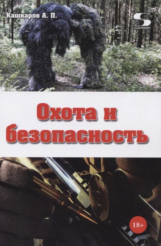 Кашкаров А. Охота и безопасность