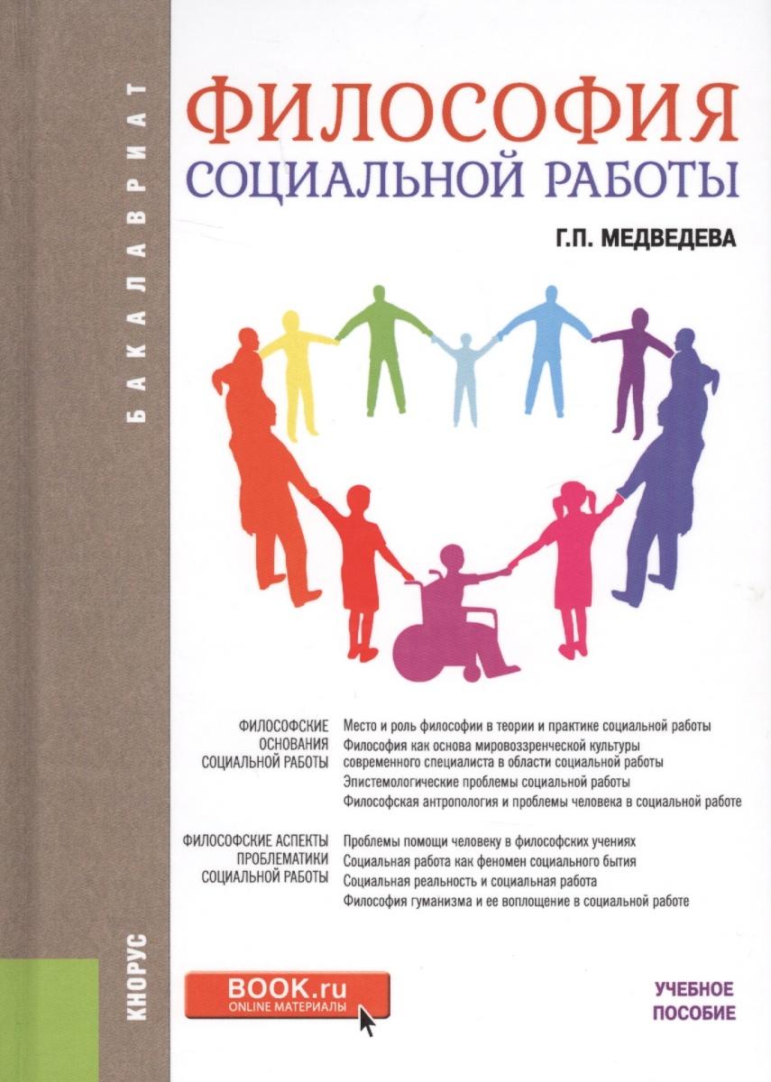 Медведева Г. Философия социальной работы. Учебное пособие ю а шестаков история социальной работы учебное пособие