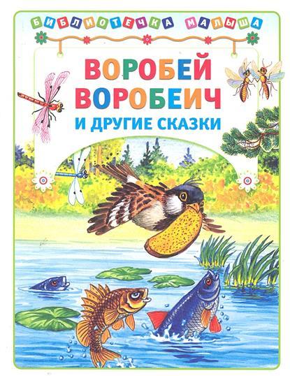 Мамин-Сибиряк Д.: Воробей Воробеич и другие сказки