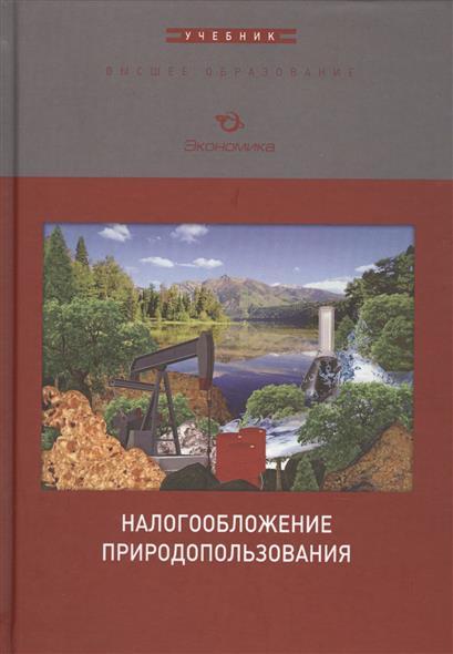 Юмаев М. и др. Налогообложение природопользования. Учебник