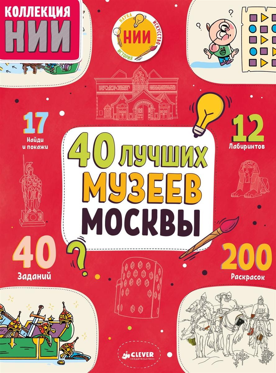40 лучших музее Москвы