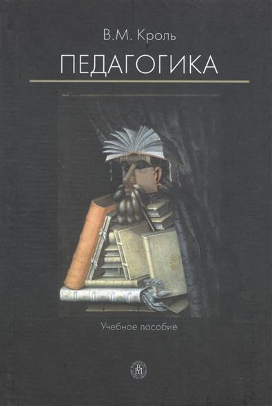 Кроль В. Педагогика