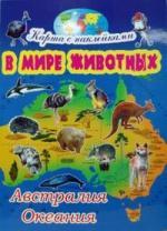 Карта с наклейками В мире животных Австралия Океания