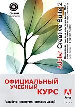 Корсаков С. (пер.) Adobe Creative Suite 2 Офиц. учебный курс 经典原版书库:c程序设计语言(英文版 第2版)
