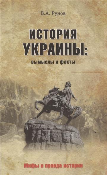 Рунов В. История Украины: Вымыслы и факты рунов в испытание чеченской войной