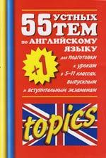 Смирнов Ю. 55 ISBN: 9785170401642 м ю смирнов реформация и протестантизм