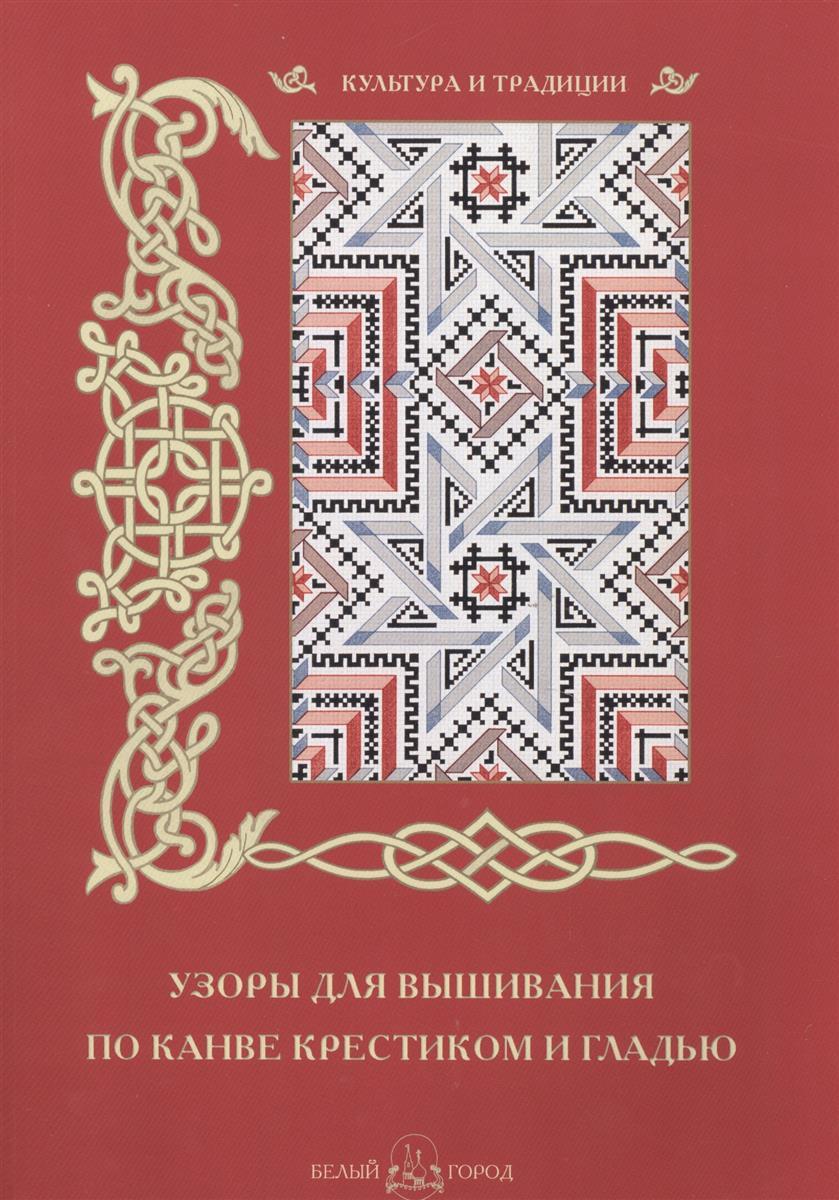 Узоры для вышивания по канве крестиком и гладью. По оригинальным рисункам Б.А. Левенец
