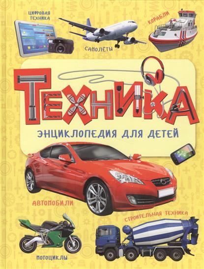 Клюшник Л. Техника. Энциклопедия для детей энциклопедия для детей том 14 техника