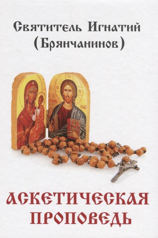Аскетическая проповедь