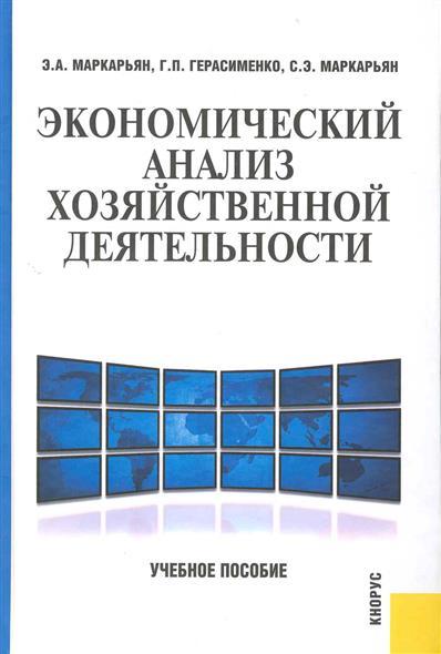 Маркарьян Э.: Экономический анализ хозяйств. деятельности Учеб. пос.