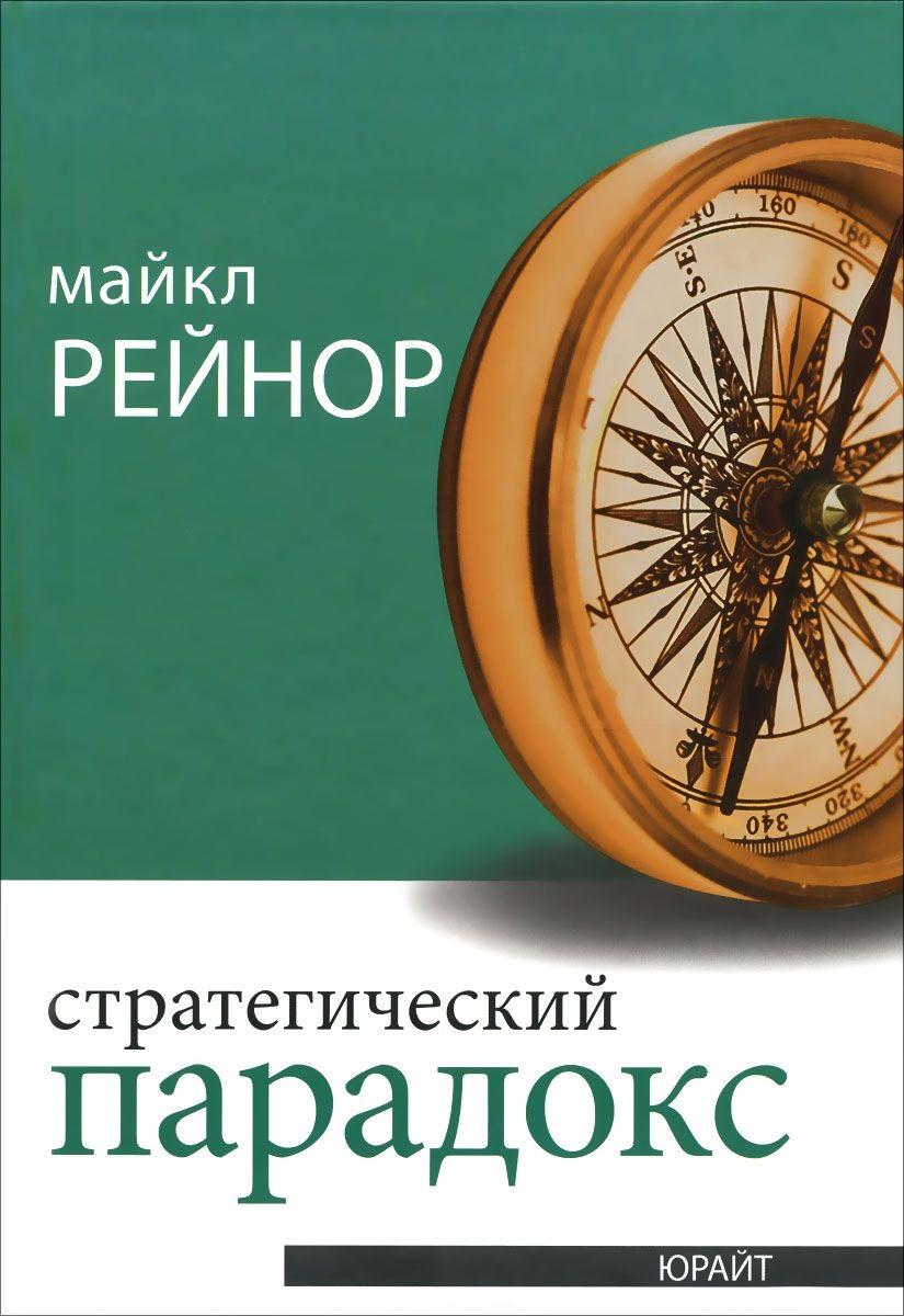 Рейнор М. Стратегический парадокс