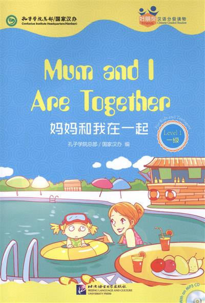 Chinese Graded Readers (Level 1): Mum and I Are Together /Адаптированная книга для чтения c CD (HSK 1) Мы с мамой вместе (книга на английском и китайском языках) chinese graded readers level 3 i want to be a lawyer for adults адаптированная книга для чтения c cd hsk 3 хочу быть адвокатом книга на английском и китайском языках