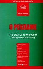 Комм. к ФЗ О рекламе