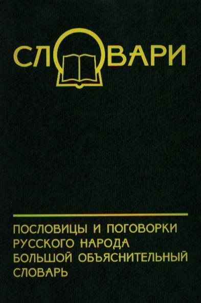 Пословицы и поговорки рус. народа Бол. толковый