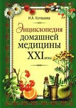 Энциклопедия домашней медицины 21в