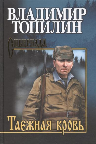 Топилин В. Таежная кровь книги эксмо таежная месть