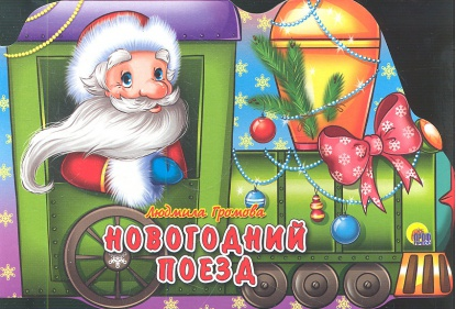 Громова Л.: Новогодний поезд