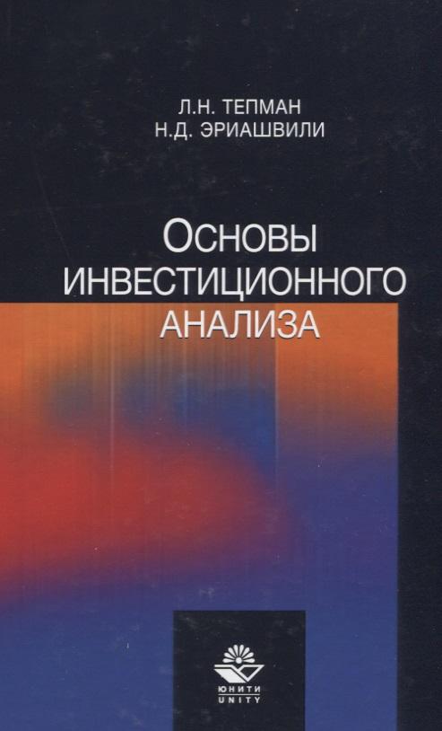 Тепман Л., Эриашвили Н. Основы инвестиционного анализа. Учебное пособие