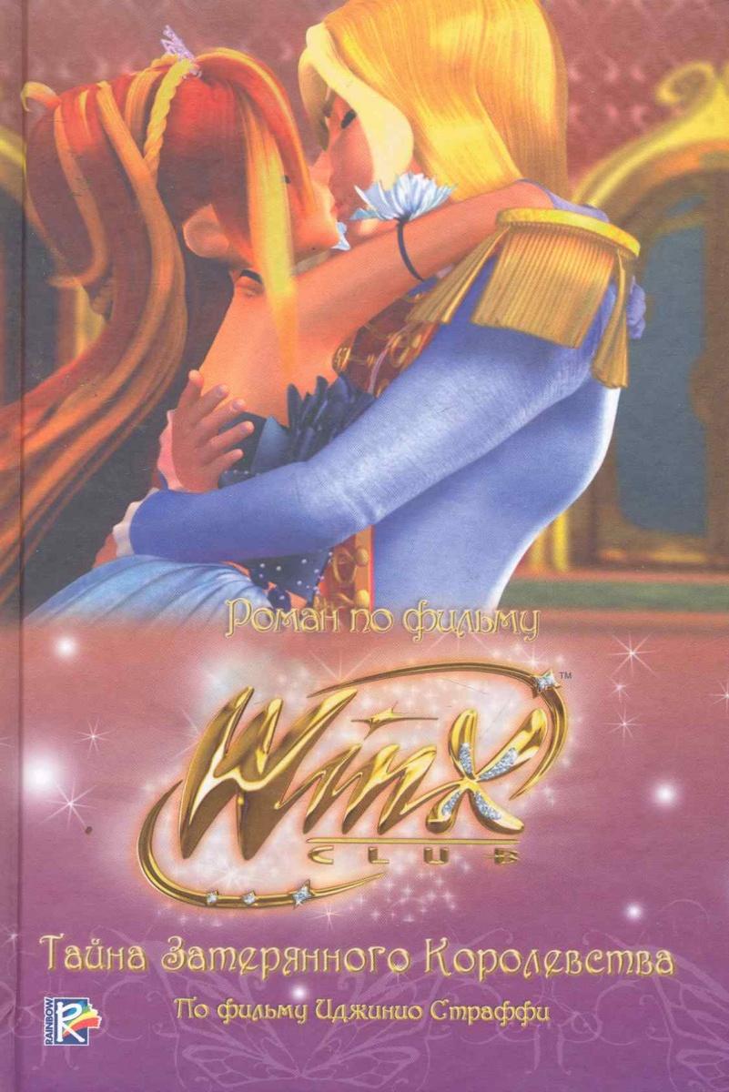 Тайна затерянного королевства Клуб Winx