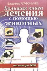 Большая кн. лечен. с помощью жив. от автора ЗОЖ
