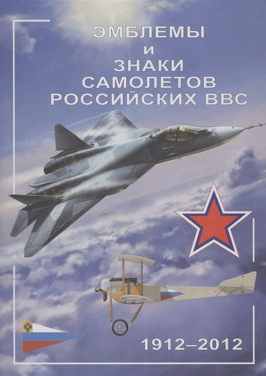Демин А. (ред.) Эмблемы и знаки самолетов российских ВВС 1912-2002 ISBN: 9785903389537