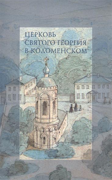 Беляев Л., Савостьянова Л. Церковь Святого Георгия в Коломенском