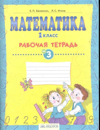 Математика 1 кл Р/т т.3/4тт