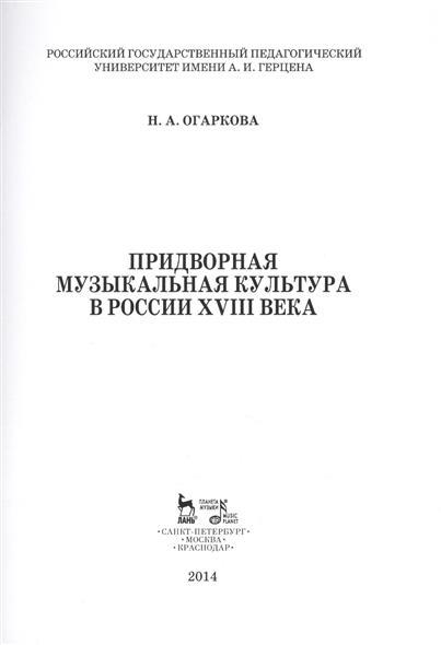 Придворная музыкальная культура в России XVIII века: Учебно-методическое пособие