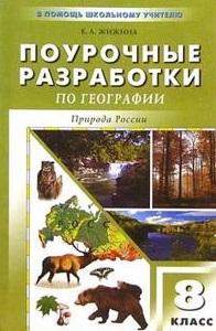 ПШУ 8 кл Поурочные разработки по географии