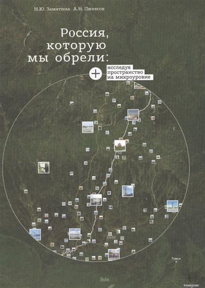 Россия, которую мы обрели. Исследуя пространство на микроуровне