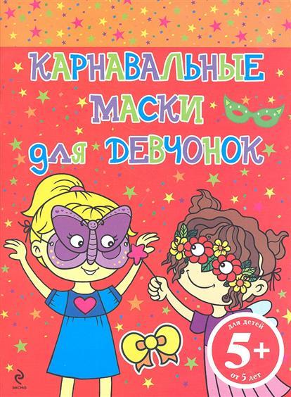 Карнавальные маски для девчонок
