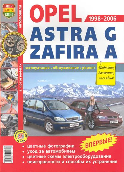 Opel Astra G Zafira A автомобиль б у в москве opel astra