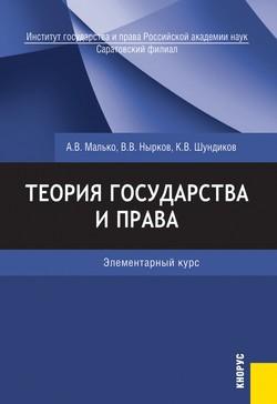 Теория гос-ва и права Элементарный курс