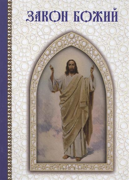 Астахова Н. (сост.) Закон Божий закон божий isbn 978 985 511 973 0