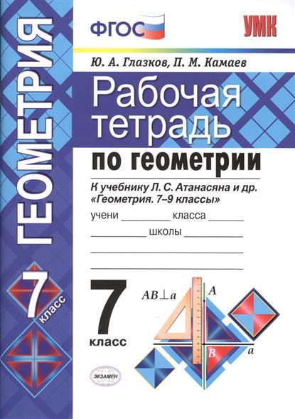 Рабочая тетрадь по геометрии к учебнику Л.С. Атанасяна и др.