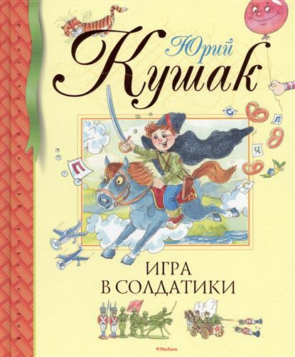 Кушак Ю.: Игра в солдатики: Стихи, сказки, загадки