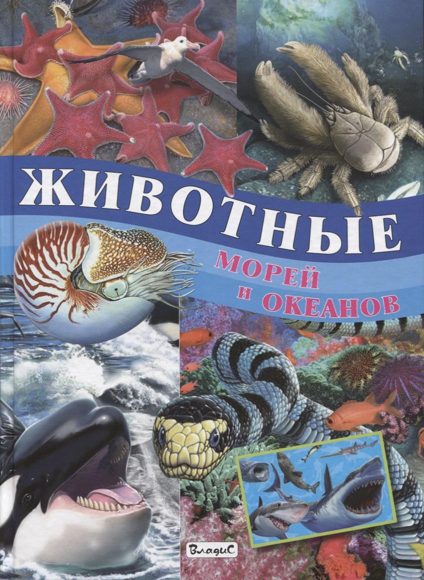 Родригес К. Животные морей и океанов животные морей и океанов
