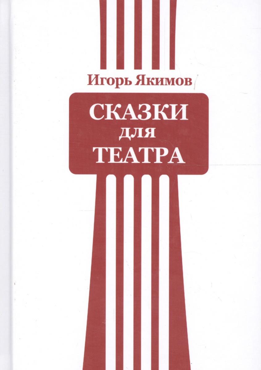 Фото Якимов И. Сказки для театра