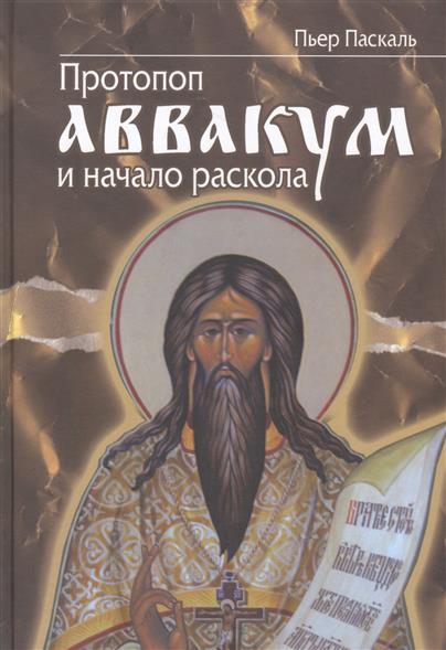 Протопоп Аввакум и начало раскола. 2 изд., испр.